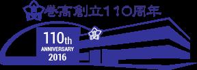 巻高創立110周年