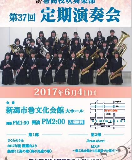 第37回巻高校吹奏楽部定期演奏会のご案内